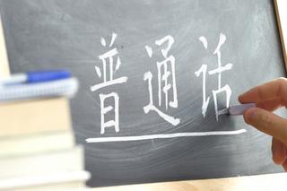 Học tiếng Trung (tiếng Hoa) hiệu quả cấp tốc