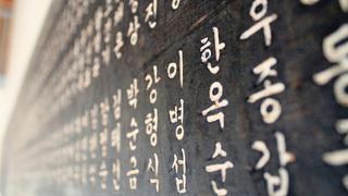 ภาษาเกาหลี From Zero to Hero