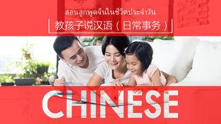 สอนลูกพูดจีนในชีวิตประจําวัน 教孩子说汉语(日常事务)