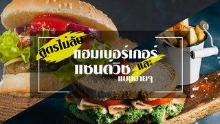 สูตรไม่ลับแฮมเบอร์เกอร์และแซนด์วิชแบบง่าย ๆ