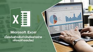Excel เบื้องต้นสําหรับทําบัญชีอย่างง่าย เพื่อแม่ค้าออนไลน์