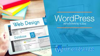 สร้างเว็บไซต์ง่าย ๆ ด้วย WordPress