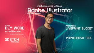 การสร้างรายได้ออนไลน์ จากโปรแกรม Adobe Illustrator แบบง่ายๆ สไตล์คุณ
