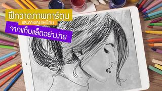 ฝึกวาดภาพการ์ตูนและภาพคนเหมือนจากแท็บแล็ตอย่างง่าย