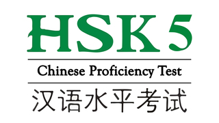 พิชิต HSK 5 ใน 6 ชั่วโมง
