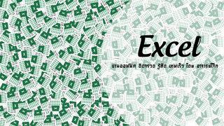 Excel งานออฟฟิศ ติดจรวด รู้ลัด เทพเร็ว โดย อาจารย์โจ๊ก