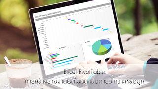 Excel PivotTable การสร้างรายงานอัตโนมัติเพื่อการวิเคราะห์ข้อมูล