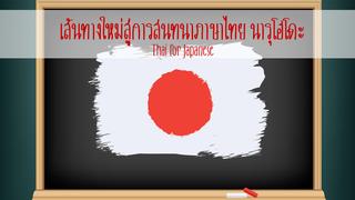 เส้นทางใหม่สู่การสนทนาภาษาไทย นารุโฮโดะ :タイ語会話への新しい道 なるほど