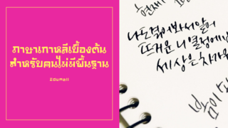 ภาษาเกาหลีเบื้องต้น สําหรับคนไม่มีพื้นฐาน
