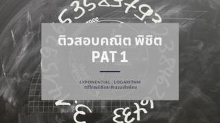 ติวสอบคณิต พิชิต Pat1 (Exponential, Logarithm, ตรีโกณมิติและจํานวนเชิงซ้อน)