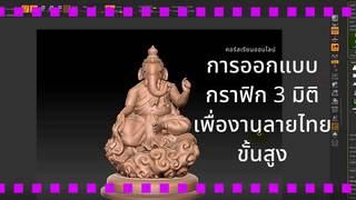 การออกแบบกราฟิก 3 มิติ เพื่องานลายไทยขั้นสูง