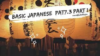 ภาษาญี่ปุ่นขั้นพื้นฐาน + PAT7.3 Part 1