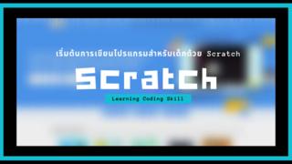 เริ่มต้นการเขียนโปรแกรมสําหรับเด็กด้วย Scratch