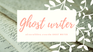 สร้างรายได้ปัง ๆ จากอาชีพ Ghost writer
