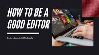 ก้าวสู่การเป็นนักตัดต่อวิดีโอมืออาชีพ