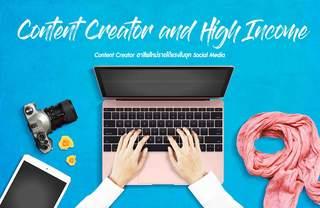 Content Creator อาชีพใหม่รายได้แรงในยุค Social Media