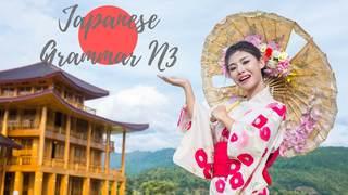 ภาษาญี่ปุ่นขั้นกลาง ไวยากรณ์ระดับ N3