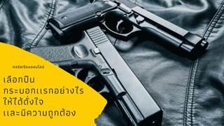เลือกปืนกระบอกเเรกอย่างไร ให้ได้ดั่งใจเเละมีความถูกต้อง