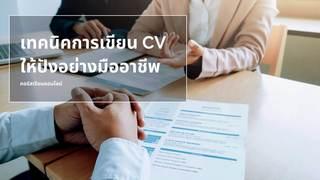 เทคนิคการเขียน CV ให้ปังอย่างมืออาชีพ