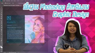 พื้นฐาน Photoshop สําหรับงาน Graphic Design