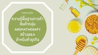 ความรู้พื้นฐานการทําสินค้ากลุ่ม Aromatherapy สร้างไอเดียสําหรับทําธุรกิจ