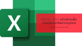 Excel 2013 อย่างง่ายเพื่อการบริหารทรัพยากรบุคคล