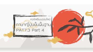 ภาษาญี่ปุ่นขั้นพื้นฐาน + PAT7.3 Part 4