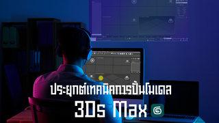 ประยุกต์เทคนิคการปั้นโมเดล 3Ds Max