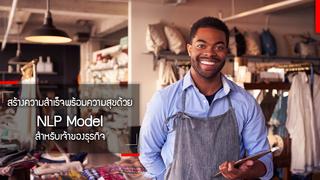 สร้างความสําเร็จพร้อมความสุขด้วย NLP Model สําหรับเจ้าของธุรกิจ