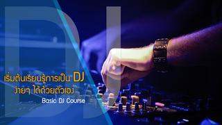 เริ่มต้นเรียนรู้การเป็น DJ ง่ายๆ ได้ด้วยตัวเอง