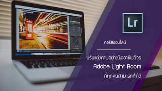 ปรับแต่งภาพอย่างมืออาชีพด้วย Adobe Lightroom ที่ทุกคนสามารถทําได้