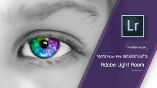 จัดการ Raw File อย่างมืออาชีพด้วย Adobe Lightroom