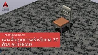 เจาะพื้นฐานการสร้างโมเดล 3D ด้วย AutoCAD