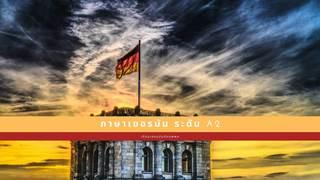 ภาษาเยอรมัน ระดับ A2