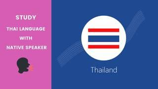 สอนการพูดภาษาไทยให้ชาวต่างชาติ