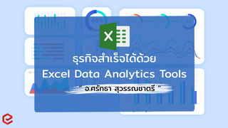 ธุรกิจสําเร็จได้ด้วย Excel Data Analytics Tools