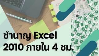 ชํานาญ Excel 2010 ภายใน 4 ชั่วโมง