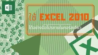 ใช้ Excel 2010 ได้อย่างมือโปรภายในคอร์สเดียว