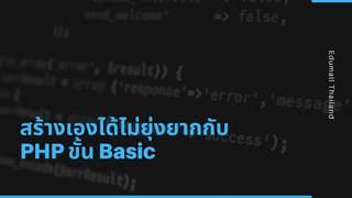 สร้างเองได้ไม่ยุ่งยากกับ PHP ขั้น Basic