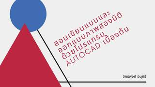 สอนเขียนแบบและออกแบบภาพสองมิติด้วยโปรแกรม AutoCAD เบื้องต้น