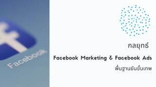กลยุทธ์ Facebook Marketing & Facebook Ads พื้นฐานยันขั้นเทพ