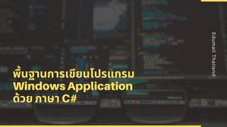 พื้นฐานการเขียนโปรแกรม Windows Application ด้วย ภาษา C#
