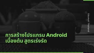 การสร้างโปรแกรม Android เบื้องต้น สูตรเร่งรัด