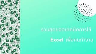 รวมสุดยอดเทคนิคการใช้ Excel เพื่อคนทํางาน
