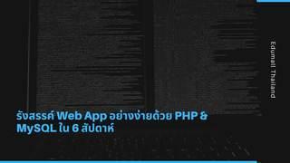 รังสรรค์ Web App อย่างง่ายด้วย PHP & MySQL ใน 6 สัปดาห์
