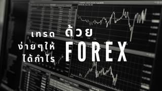 เทรดง่ายๆ ให้ได้กําไรด้วย Forex