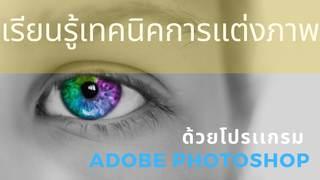 เรียนรู้เทคนิคการแต่งภาพ ด้วยโปรเเกรม Adobe Photoshop