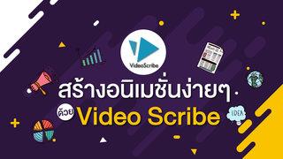 สร้างอนิเมชั่นง่ายๆ ด้วย Video Scribe