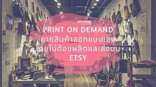 Etsy Print-on-Demand: เปิดร้านขายสินค้าที่ออกแบบเองโดยไม่ต้องผลิตและส่งบน Etsy