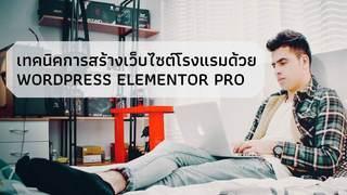 เทคนิคการสร้างเว็บไซต์ โรงแรม ห้องพัก รีสอร์ท ด้วย WordPress Elementor Pro